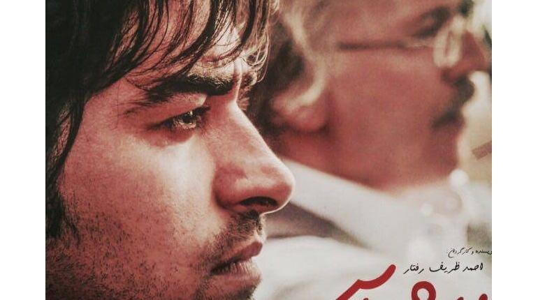 دانلود فیلم ایرانی جدید ناشناس با لینک مستقیم