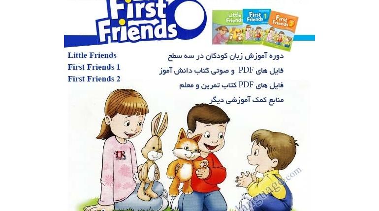 دانلود دوره آموزش زبان انگلیسی کودکان First Friends