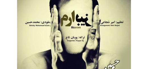 دانلود آهنگ جدید محمدحسین بنام بیزارم