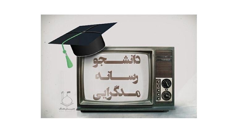 دانلود سخنرانی استاد رائفی پور دانشجو رسانه مدگرایی