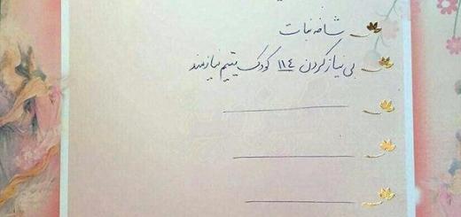 سند ازدواج با مهریه ای متفاوت+ عکس