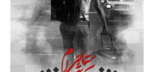 دانلود آلبوم جدید و فوق العاده زیبای آهنگ تکی از حسین سیدی
