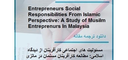 ترجمه مقاله در مورد مسئولیت های اجتماعی کارآفرینان از دیدگاه اسلامی (دانلود رایگان اصل مقاله)