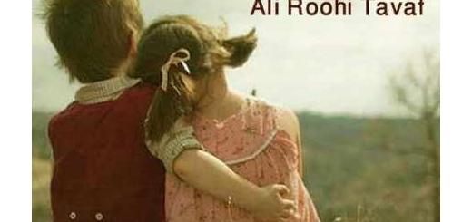 دانلود آلبوم جدید و فوق العاده زیبای آهنگ تکی از علی روحی طواف