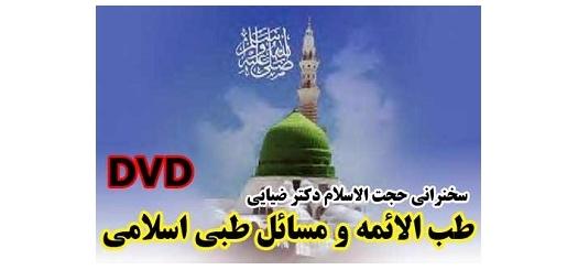 درمان بیماری ها و مسائل طب الاسلامی ( عسل درمانی - گیاه درمانی - آب درمانی ... )