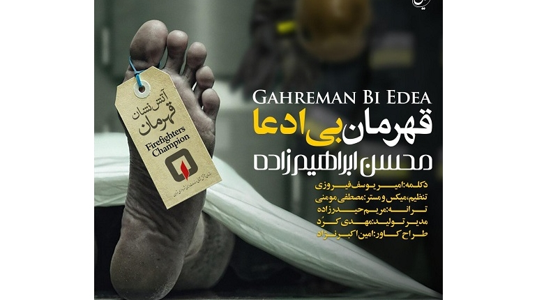 متن آهنگ قهرمان بی ادعا از محسن ابراهیم زاده