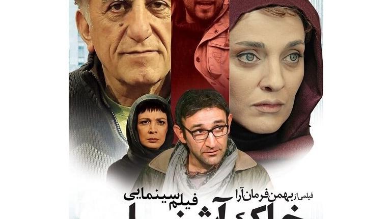 دانلود فیلم ایرانی و جدیدخاک آشنا با لینک مستقیم