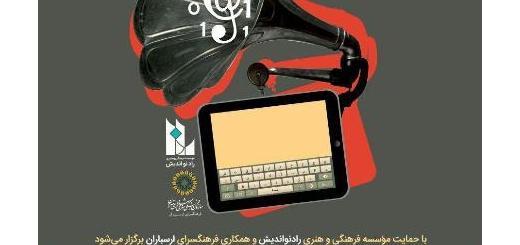 ششمین جشنواره نوشتارها و وب سایت های موسیقی در اینترنت