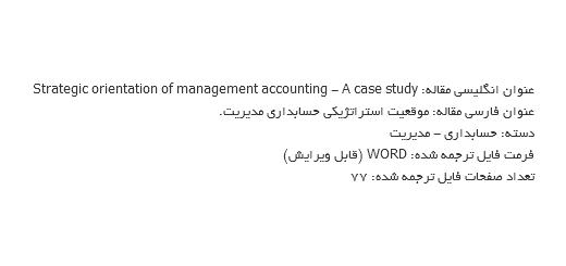 مقاله ترجمه شده در مورد جهت گیری استراتژیکی حسابداری مدیریت