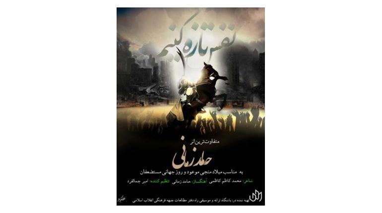 دانلود آهنگ جدید ایرانی حامد زمانی نفس تازه کنیم با لینک مستقیم