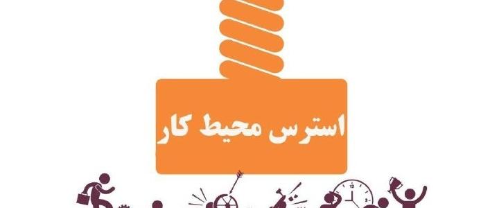شعار روز جهانی بهداشت حرفه ای 2016