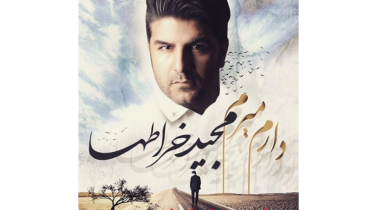 دانلود آلبوم جدید ایرانی مجید خراطها دارم میرم با لینک مستقیم