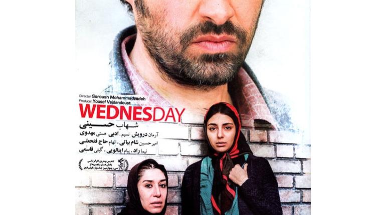 """دانلود فیلم ایرانی جدید  """"چهارشنبه"""" با لینک مستقیم"""