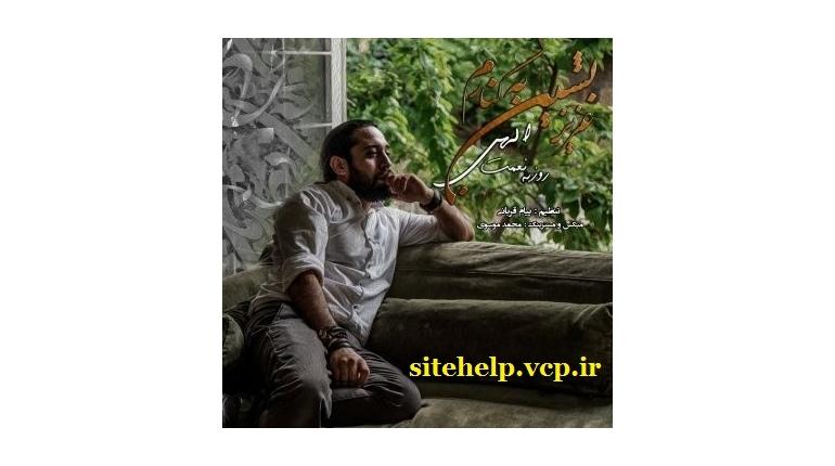 دانلود رایگان آهنگ جدید ایرانی روزبه نعمت الهی عزیز بشین به کنارم
