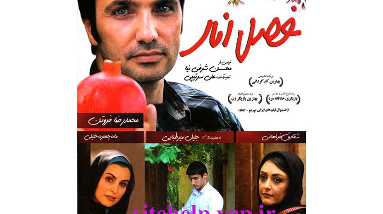 دانلود رایگان فیلم سینمایی ایرانی و جدید فصل انار با لینک مستقیم