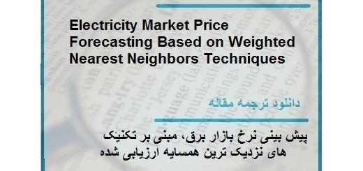 ترجمه مقاله در مورد پیش بینی نرخ بازار برق، مبنی بر تکنیک های نزدیک ترین همسایه ارزیابی شده (دانلود رایگان اصل مقاله)