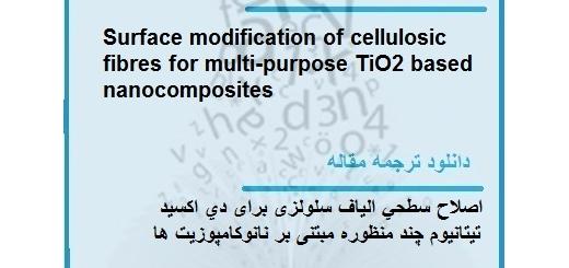 مقاله ترجمه شده اصلاح سطحی الیاف سلولزی برای دی اکسید تیتانیوم چند منظوره مبتنی بر نانوکامپوزیت ها (دانلود رایگان اصل مقاله)