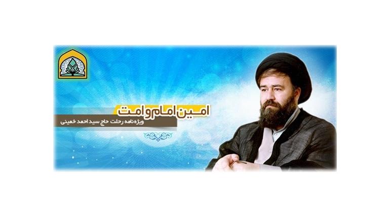 ویژه نامه رحلت حجت الاسلام سید احمد خمینی