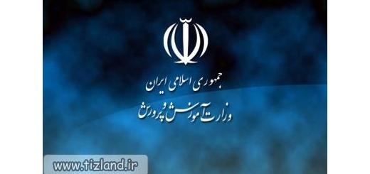شیوه نامه اجرایی برنامه ملی شهاب در سال تحصیلی جدید