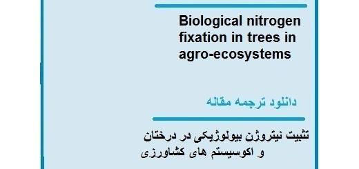 دانلود مقاله انگلیسی با ترجمه  تثبیت نیتروژن بیولوژیکی در درختان و اکوسیستم های کشاورزی (دانلود رایگان اصل مقاله)