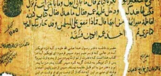نسخه خطی بسیار مهم در کتابخانه استانبول سندی بر مظلومیت حضرت زهراء س