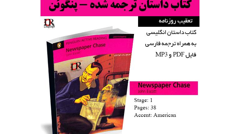 کتاب داستان ترجمه شده پنگوئن سطح استارتر تعقیب روزنامه Newspaper Chase