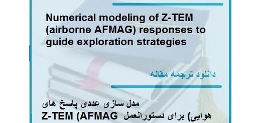 ترجمه مقاله در مورد مدل سازی عددی پاسخ های Z-TEM برای دستورالعمل استراتژی های اکتشاف (دانلود رایگان اصل مقاله)