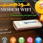 خرید اینترنتی مودم همراه جیبی