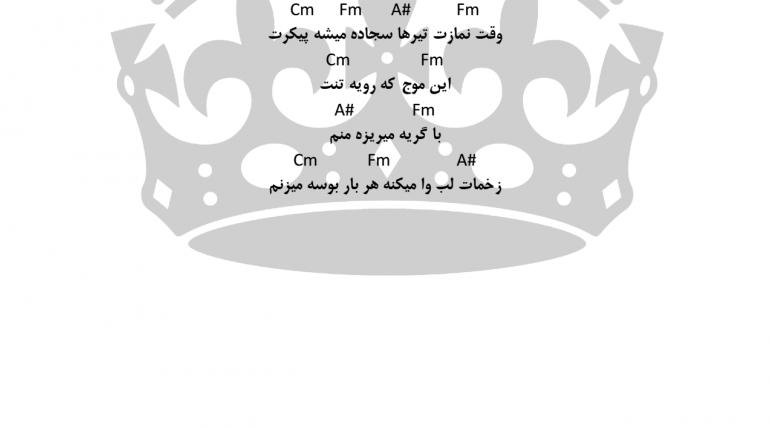 اکورد توسل از امیر عباس گلاب