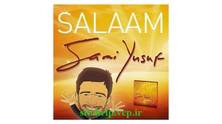 دانلود آلبوم جدید و زیبای سامییوسف بنام سلام با لینک مستقیم