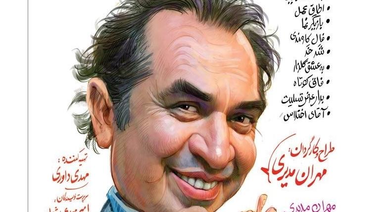 دانلود سریال ایرانی جدید عطسه قسمت چهارم 4