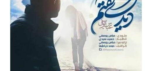 دانلود آلبوم جدید و فوق العاده زیبای آهنگ تکی از عباس یوسفی