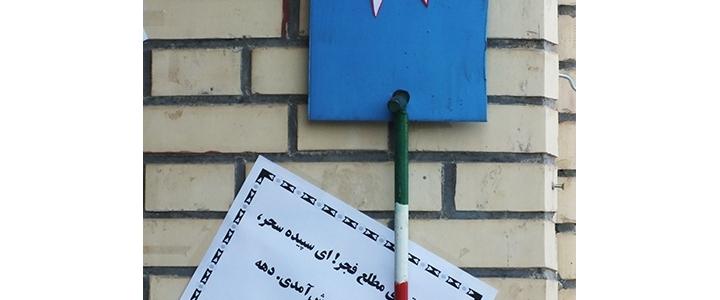 زنگ انقلاب در واحدهای دانش آموزی اشکنان نواخته شد