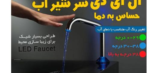 آموزش  برنامه نویسی وب با HTML5 و CSS3 به زبان فارسی