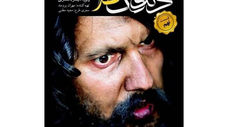 دانلود رایگان سریال جدید ایرانی دندون طلا قسمت نهم 9