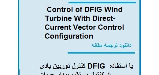 دانلود مقاله انگلیسی با ترجمه کنترل توربین بادی DFIG با استفاده از کنترل مستقیم بردار جریان (دانلود رایگان اصل مقاله)