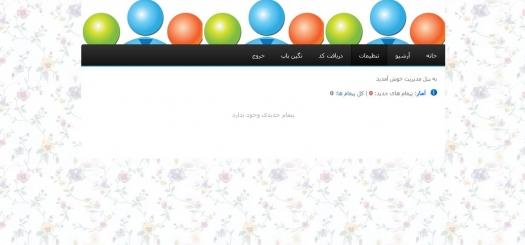 دانلود اسکریپت پشتیبانی سایت به زبان فارسی همراه با آموزش