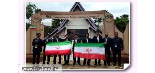 درخشش دانش آموزان ایرانی درالمپیاد جهانی ریاضی
