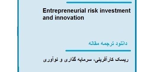 دانلود مقاله انگلیسی با ترجمه ریسک کارآفرینی، سرمایه گذاری و نوآوری (دانلود رایگان اصل مقاله)