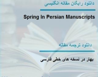 مقاله ترجمه شده در مورد بهار در نسخه های خطی Farsi – Persian