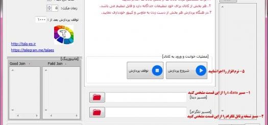 آموزش تصویری نرم افزار افزایش ممبر تلگرام | ممبر پلاس طلا