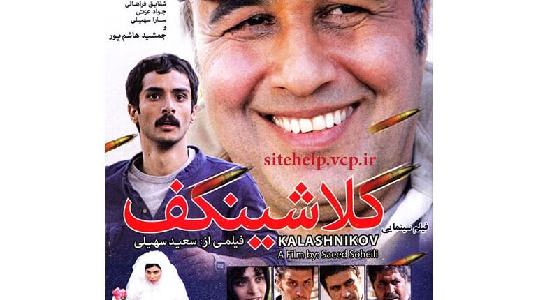 """دانلود رایگان فیلم ایرانی و جدید""""کلاشینکف"""" با لینک مستقیم"""