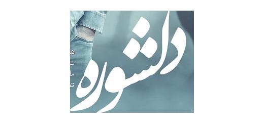 Morteza Sarmadi - Delshoreh