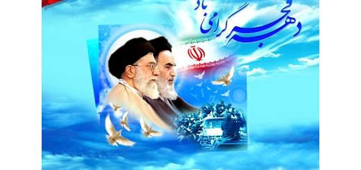 تبریک دهه مبارک فجر و سالگرد پیروزی انقلاب اسلامی