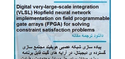 ترجمه مقاله در مورد پیاده سازی شبکه عصبی هوپفیلد مجتمع سازی گسترده ی دیجیتال (دانلود رایگان اصل مقاله)