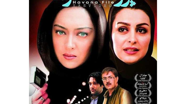 دانلود فیلم ایرانی جدید با نام پرونده هاوانا با لینک مستقیم