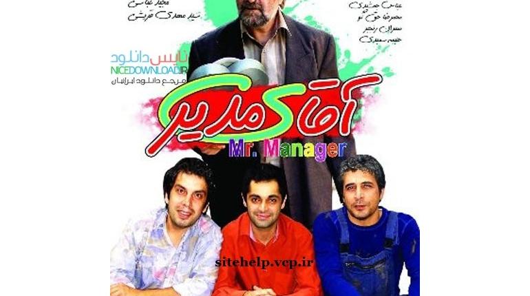 دانلود رایگان فیلم ایرانی جدید به نام آقای مدیربا لینک مستقیم
