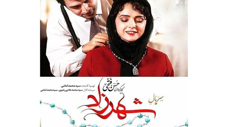 دانلود سریال ایرانی جدید شهرزاد قسمت اول 1 با لینک مستقیم