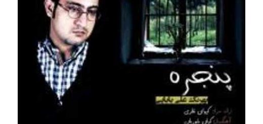 دانلود آلبوم جدید و فوق العاده زیبای آهنگ تکی از بهرنگ علی بابایی