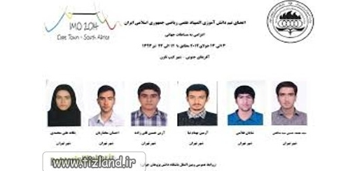 رقابت دانش آموزان برتر ایران در 6 المپیاد جهانی